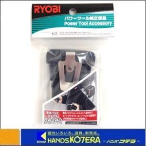 【RYOBI リョービ】 充電式ヒートジャケット・ベスト用 電池パックアダプター BA-140 (No.6077547)|handskotera
