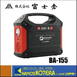 【富士倉】42000mAh モバイルバッテリー BA-155