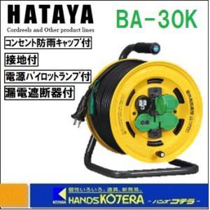 【ハタヤ HATAYA】コードリール 屋外用防雨型 漏電遮断器 接地 温度センサー付 シンタイガーレインボーリール 30m BA-30K|handskotera