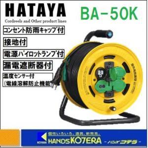 【ハタヤ HATAYA】コードリール 屋外用防雨型 漏電遮断器 接地 温度センサー付 シンタイガーレインボーリール 50m BA-50K|handskotera