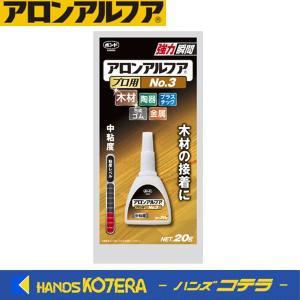 【コニシ(株)】 瞬間接着剤 ボンドアロンアルファNO.3プロ 20g BAANO320|handskotera