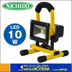 【NICHIDO 日動工業】 LEDチャージライト BAT-10W-L1PS-Y|handskotera