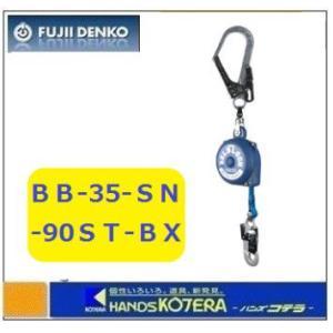 【藤井電工】ツヨロン ベルト巻き取り式ベルブロック(3.5Mタイプ) BB-35-SN-90ST-BX|handskotera