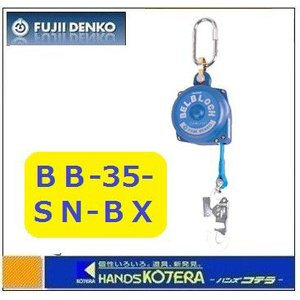 【藤井電工】 ツヨロン ベルブロック 3.5m(引き寄せロープ付)BB-35-SN ウルトラロック|handskotera