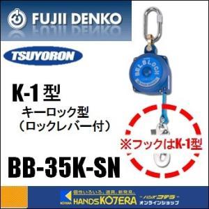【受注生産品】【藤井電工】 ツヨロン ベルブロック 3.5m(引き寄せロープ付) キーロック型(K-1型) BB-35K-SN ウルトラロック|handskotera