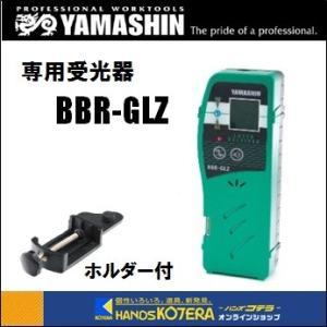 【YAMASHIN 山真製鋸】 グリーンレーザー専用受光器 BBR-GLZ|handskotera