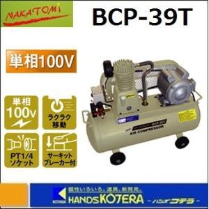 【代引き不可】【NAKATOMI ナカトミ】エアーコンプレッサー BCP-39T 単相100V 50/60Hz ※個人様宅配達不可|handskotera