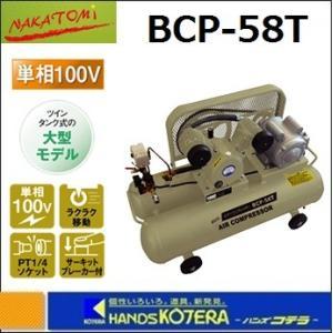 【代引き不可】【車上渡し品】【NAKATOMI ナカトミ】エアーコンプレッサー BCP-58T 単相100V 50/60Hz ※個人宅配達不可|handskotera