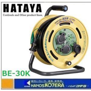 【特価】【HATAYA ハタヤ】レインボーリールブレーカー付 30m アース付  コードリール BE-30K|handskotera