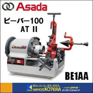【代引き不可】【Asada アサダ】 水道・ガス管ねじ切り機 ビーバー100AT II(100AT2) BE1AA|handskotera