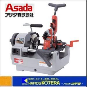 【代引き不可】【Asada アサダ】 水道・ガス管ねじ切り機 ビーバー25 BE25B|handskotera