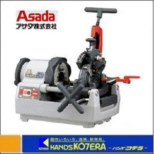 【代引き不可】【Asada アサダ】 水道・ガス管ねじ切り機 ビーバー50AT II(50AT2) BE5AA|handskotera