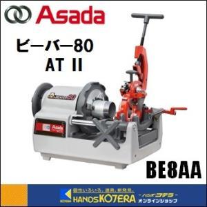 【代引き不可】【Asada アサダ】 水道・ガス管ねじ切り機 ビーバー80AT II(80AT2) BE8AA|handskotera