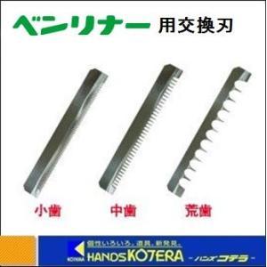【ベンリナー】 万能野菜調理器 ベンリナー用交換刃 小歯|handskotera