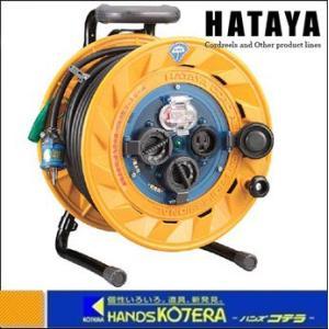 【HATAYA ハタヤ】 防雨型ブレーカーリール 50m アース付 BF-501K|handskotera