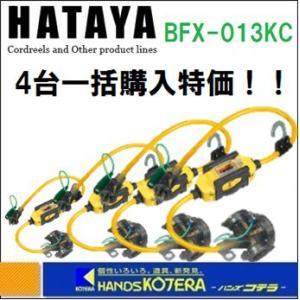 【在庫あり】【まとめ買い】【ハタヤ HATAYA】 ブレーカー付延長コード 4台入り BFX-013KC 0.7m |handskotera