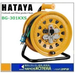 【ハタヤ HATAYA】 温度センサー付コードリール 単相100V 30M  BG-301KXS|handskotera