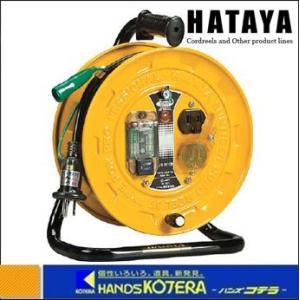 【HATAYA ハタヤ】 JT-3型ブレーカーリール 単相100V 10m アース付 BJIII-101K|handskotera