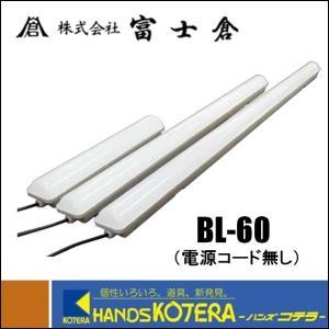 【富士倉】ベーシックライト 60(電源コード無し)BL-60
