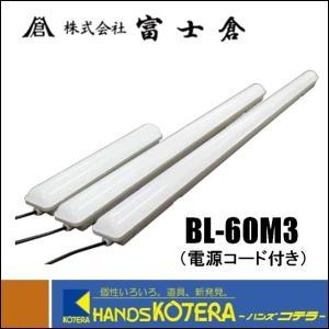 【富士倉】ベーシックライト 60 コード 3m(電源コード付き)BL-60M3