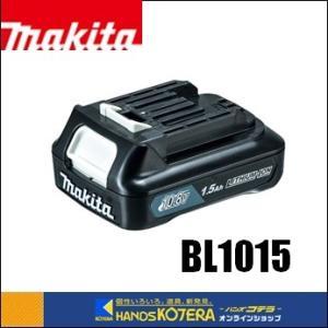 【在庫あり】【makita マキタ】 純正部品 10.8Vバッテリー BL1015 1.5Ah [A-59841]
