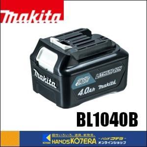 【在庫あり】【makita マキタ】 純正部品 10.8Vバッテリー BL1040B 4.0Ah [A-59863]|handskotera