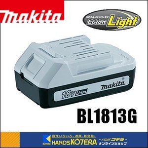 【makita マキタ】純正部品 18Vライトバッテリー BL1813G 1.3Ah[A-60252]|handskotera