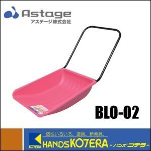 【代引き不可】【ASTAGE アステージ】超耐久ブローダンプ BLO-02|handskotera