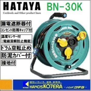 【HATAYA ハタヤ】コードリール 屋外用 防雨型 漏電遮断器付 業務用戦力リール 100V 30m BN-30K|handskotera