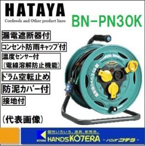 【ハタヤ HATAYA】コードリール 屋外用防雨型 漏電遮断器付 業務用戦力リール 100V 30m BN-PN30K|handskotera