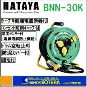 【ハタヤ HATAYA】コードリール 屋外用防雨型 ケーブル側漏電遮断器付 業務用戦力リール 100V 30m BNN-30K|handskotera