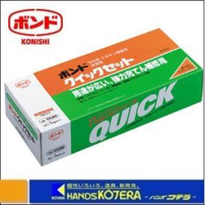 【コニシ(株)】ボンドクイックセット 1kgセット(箱) ボンドクイック5 BQS-1|handskotera