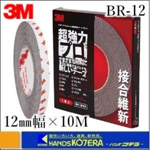【住友スリーエム】【3M】VHB構造用接合テープ 超強力プロ 接合維新 BR-12 (12mmX10M) handskotera