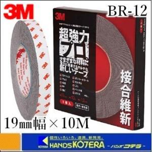 【住友スリーエム】【3M】VHB構造用接合テープ 超強力プロ 接合維新 BR-12 (19mmX10M) handskotera