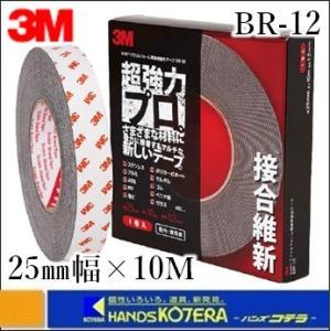【住友スリーエム】【3M】VHB構造用接合テープ 超強力プロ 接合維新 BR-12 (25mmX10M) handskotera