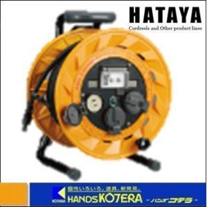 "【HATAYA ハタヤ】 ""BR型コードリール""(ブレーカー付) 50m BR-501|handskotera"