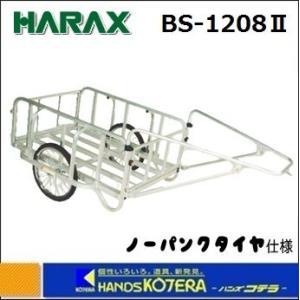 【代引き不可】【個人様宅配送不可】【HARAX ハラックス】輪太郎シリーズ アルミ製 大型リヤカー BS-1208II|handskotera