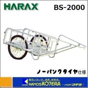 【代引き不可】【個人様宅配送不可】【HARAX ハラックス】輪太郎シリーズ アルミ製 大型リヤカー(強力型)ノーパンクタイヤ BS-2000N|handskotera
