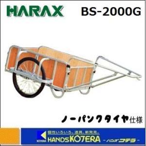 【代引き不可】【個人様宅配送不可】【HARAX ハラックス】輪太郎シリーズ アルミ製 大型リヤカー(強力型) 6mm合板パネル付 BS-2000GN|handskotera