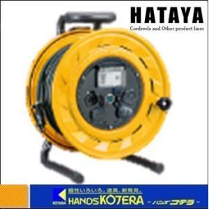 "【HATAYA ハタヤ】""BR型コードリール""(ブレーカー付) 30m BS-301|handskotera"