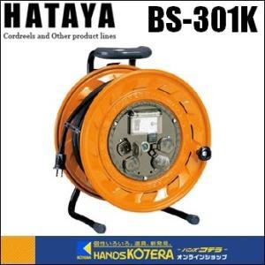 "【HATAYA ハタヤ】""BR型コードリール""(ブレーカー付) 30m アース付 とび出しプラグ付 BS-301K|handskotera"