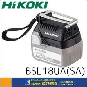 【在庫あり】【HITACHI 日立工機】 USBアダプタ BSL18UA(SA) USB出力・DC出力 アダプタのみ|handskotera