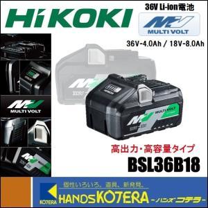 【在庫あり】【HiKOKI 工機ホールディングス】マルチボルト蓄電池 BSL36B18 36V-4.0Ah / 18V-8.0Ah(自動切替) [0037-2119] リチウムイオン 保証書・箱付|handskotera