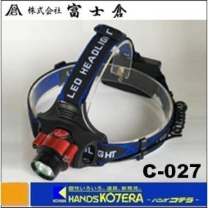 【富士倉】センサー付きヘッドライト(200ルーメン) C-027 handskotera