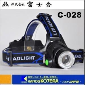 【富士倉】ズーム機能付きヘッドライト(250ルーメン) C-028 handskotera