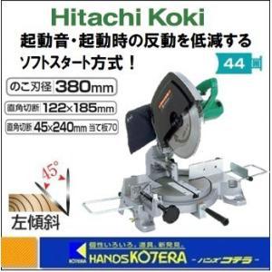 【代引き不可】【HiKOKI 工機ホールディングス】卓上丸のこ C15FC 380mm チップソー付|handskotera