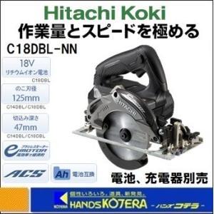【HITACHI 日立工機】 コードレス丸のこ C18DBL(NN)(B) *本体のみ ストロングブラック 18V|handskotera