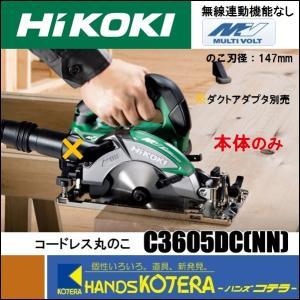 【HiKOKI 工機ホールディングス】147mmコードレス丸のこ MV(36V) C3605DC(NN) 本体のみ 無線連動機能なし (蓄電池・充電器・ケース別売)|handskotera