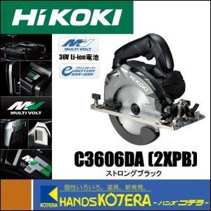 【メーカー欠品中・次回11月中旬】【HiKOKI 工機】165mmコードレス丸のこ マルチボルト(36V) C3606DA(2XPB) ブラック 蓄電池2個+充電器+ケース付|handskotera