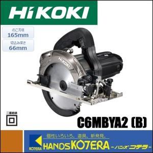 日立工機 深切り丸のこ C6MBYA2(B) チップソー付 ストロングブラック|handskotera